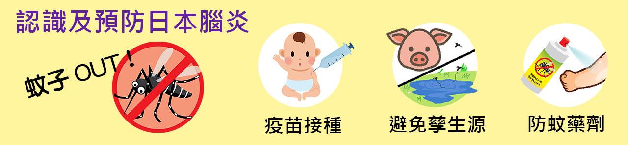 認識及預防日本腦炎(另開新視窗)